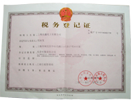 宜鑫化工税务登记证