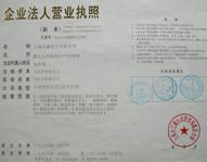 宜鑫企业法人营业执照