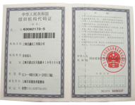 宜鑫组织机构代码证