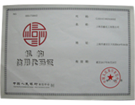 宜鑫化工信用证代码
