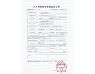 对外贸易经营备案登记表
