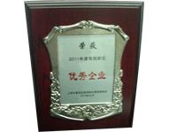 宜鑫荣获2011年度优秀企业
