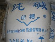 碳酸钠/纯碱