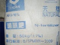 新疆硝酸钠